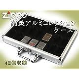Zippo 高級アルミコレクションケース最大42個収納♪