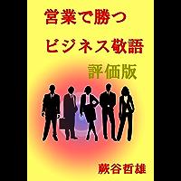 Honorific Language in Business Evaluation version (Japanese Edition)