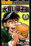大食い甲子園 4