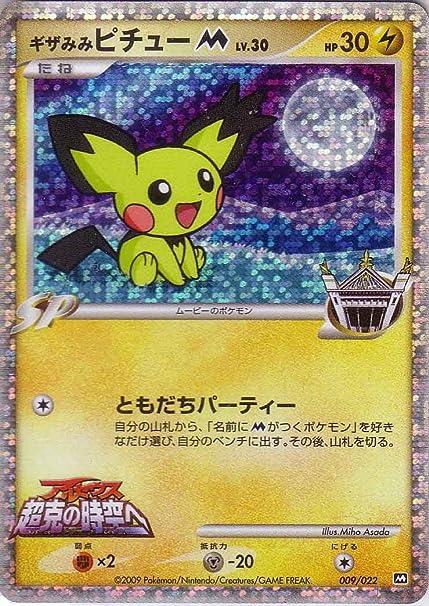 Amazon.com: Pokemon Card japonés – notched-ear Pichu M 009 ...