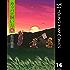 カッパの飼い方 14 (ヤングジャンプコミックスDIGITAL)