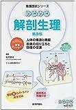 みるみる解剖生理 人体の構造と機能 第3版 (看護国試シリーズ)