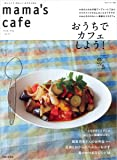 mama's cafe vol.17 (私のカントリー別冊)