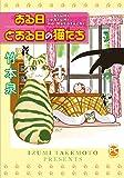 ある日とある日の猫たち (ダイトコミックス 446)