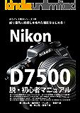 ぼろフォト解決シリーズ109 絞り優先に挑戦し本格的な撮影をはじめる! Nikon D7500 脱・初心者マニュアル: AF-S Fisheye NIKKOR 8-15mm f/3.5-4.5E ED/AF-P DX NIKKOR 10-20mm f/4.5-5.6G VR/AF-S DX NIKKOR 16-80mm f/2.8-4E ED VR