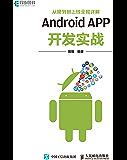 Android APP开发实战 从规划到上线全程详解(异步图书)