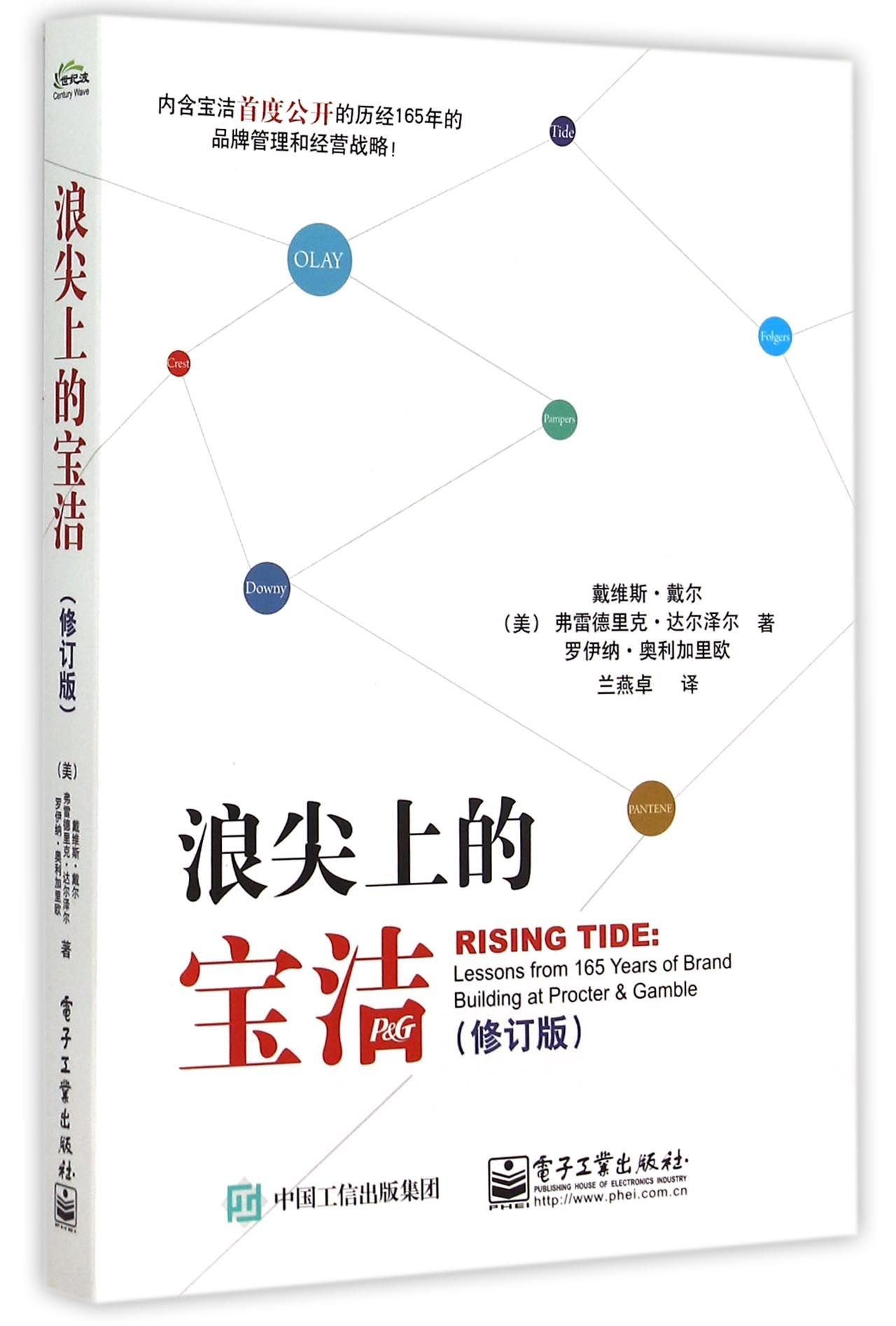 Rising Tide:Lessons from 165 Years of Brand Building at Procter&Gamble (Chinese Edition) ebook