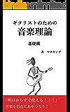 明日から使えるギタリストのための音楽理論 基礎編