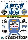 えきちず東京 2015-2016