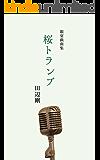 桜トランプ: 銀宴戯曲集