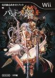 パンドラの塔 君のもとへ帰るまで: 任天堂公式ガイドブック (ワンダーライフスペシャル Wii任天堂公式ガイドブック)