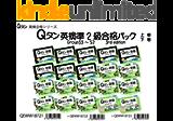 Qタン 英検準2級合格パック Group33-52    ;3rd edition Qタン 英検合格シリーズ