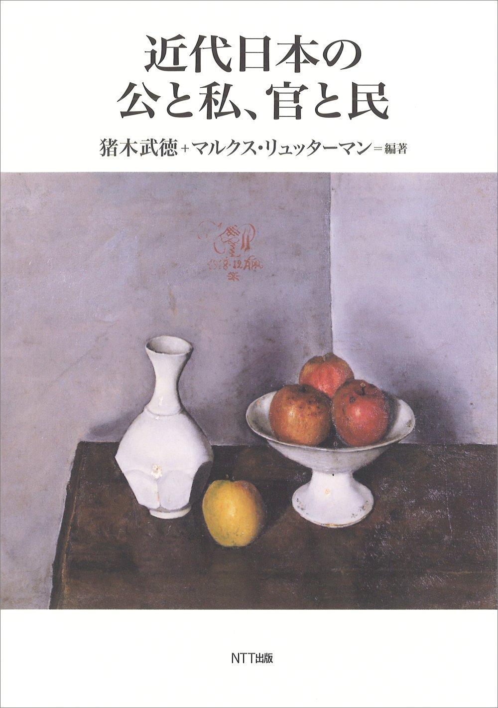 Kindai nihon no kō to shi,kan to min PDF Text fb2 book