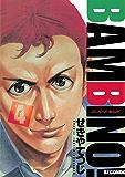 バンビ~ノ!セコンド(4) (ビッグコミックス)