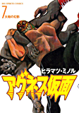アグネス仮面(7) (ビッグコミックス)