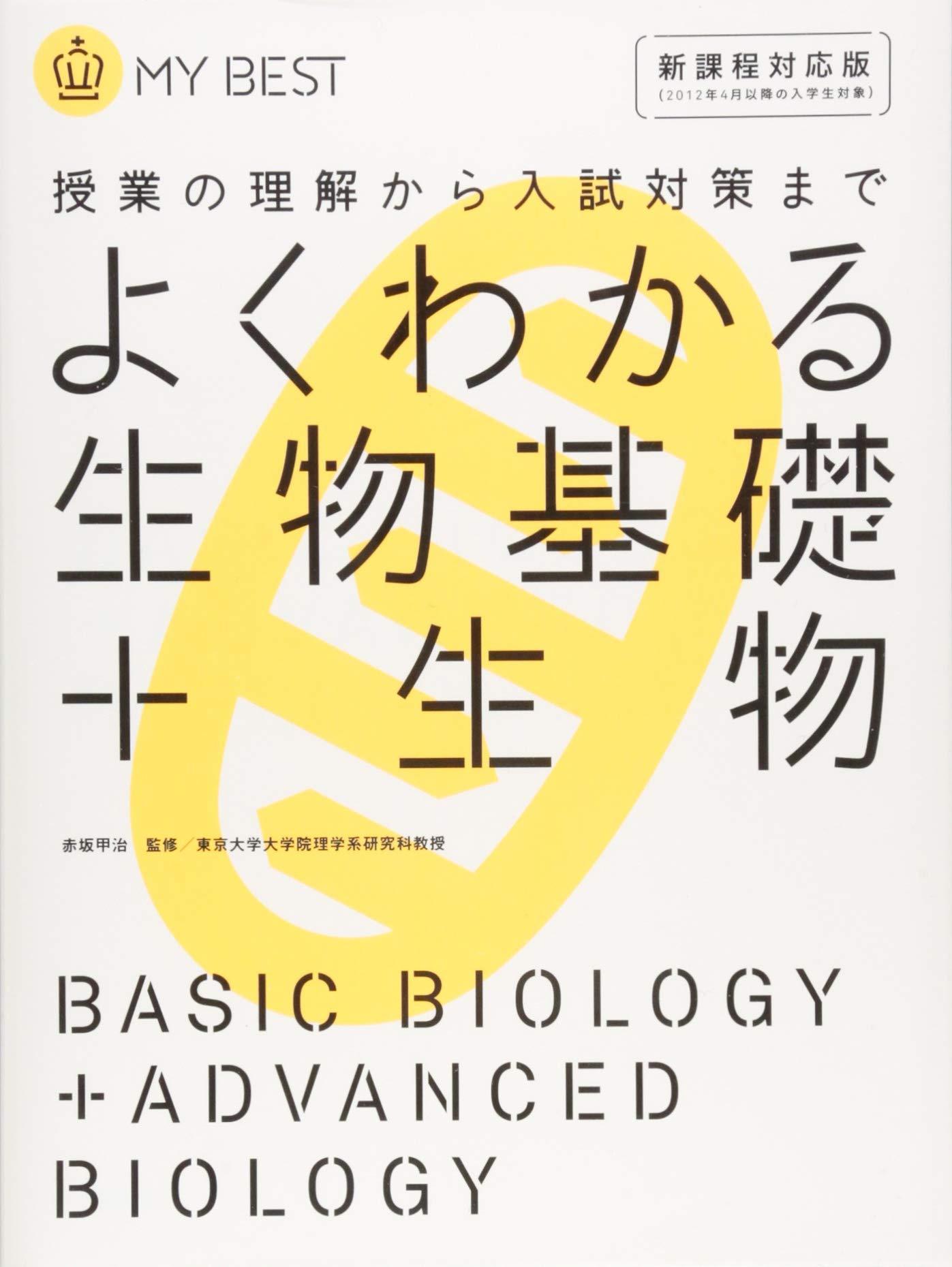 生物のおすすめ参考書・問題集『よくわかる生物基礎+生物』