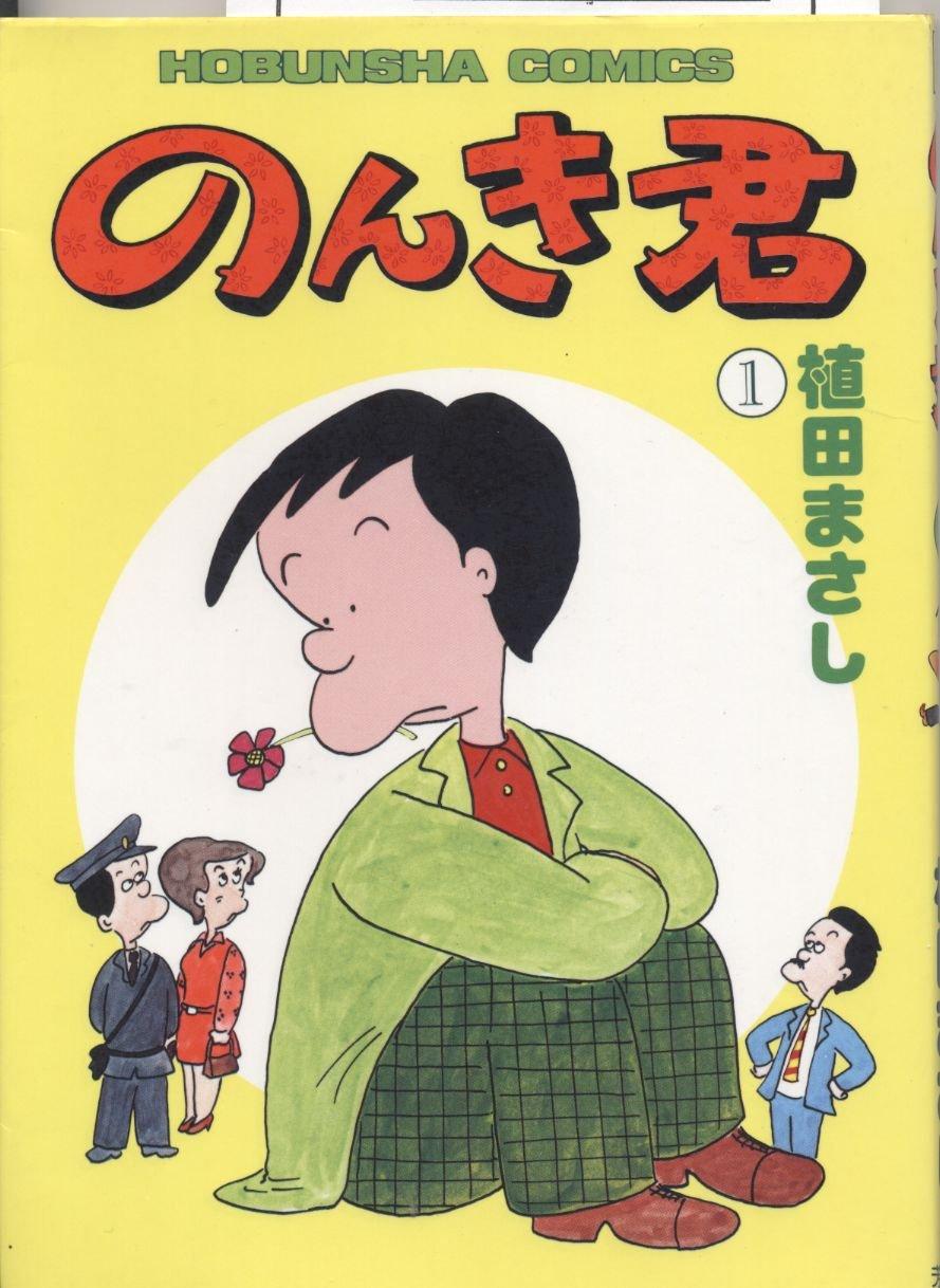 のんき君 1 (芳文社コミックス) ...