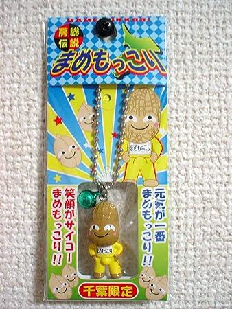 marimokkori Boso leyenda Mame granos mokkori Chiba Japón ...