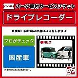 ドライブレコーダー取付国産車【取付工場にて適合確認可能】