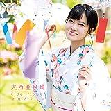 【Amazon.co.jp限定】Elder flower/初恋カラーズ〔初回限定盤B〕(メガジャケ付)