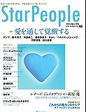 StarPeople(スターピープル) vol.46 (2013-09-15) [雑誌]