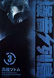 爆音列島(3) (アフタヌーンコミックス)