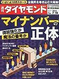 週刊ダイヤモンド 2015年 7/18 号 [雑誌]