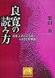 良寛の読み方―日本人のこころのふるさとを求めて (祥伝社黄金文庫)