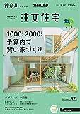 SUUMO注文住宅 神奈川で建てる 2017年夏秋号