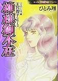 神様御不在 霊感お嬢★天宮視子シリーズ (HONKOWAコミックス)