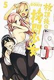 放課後の拷問少女(5) (講談社コミックス)