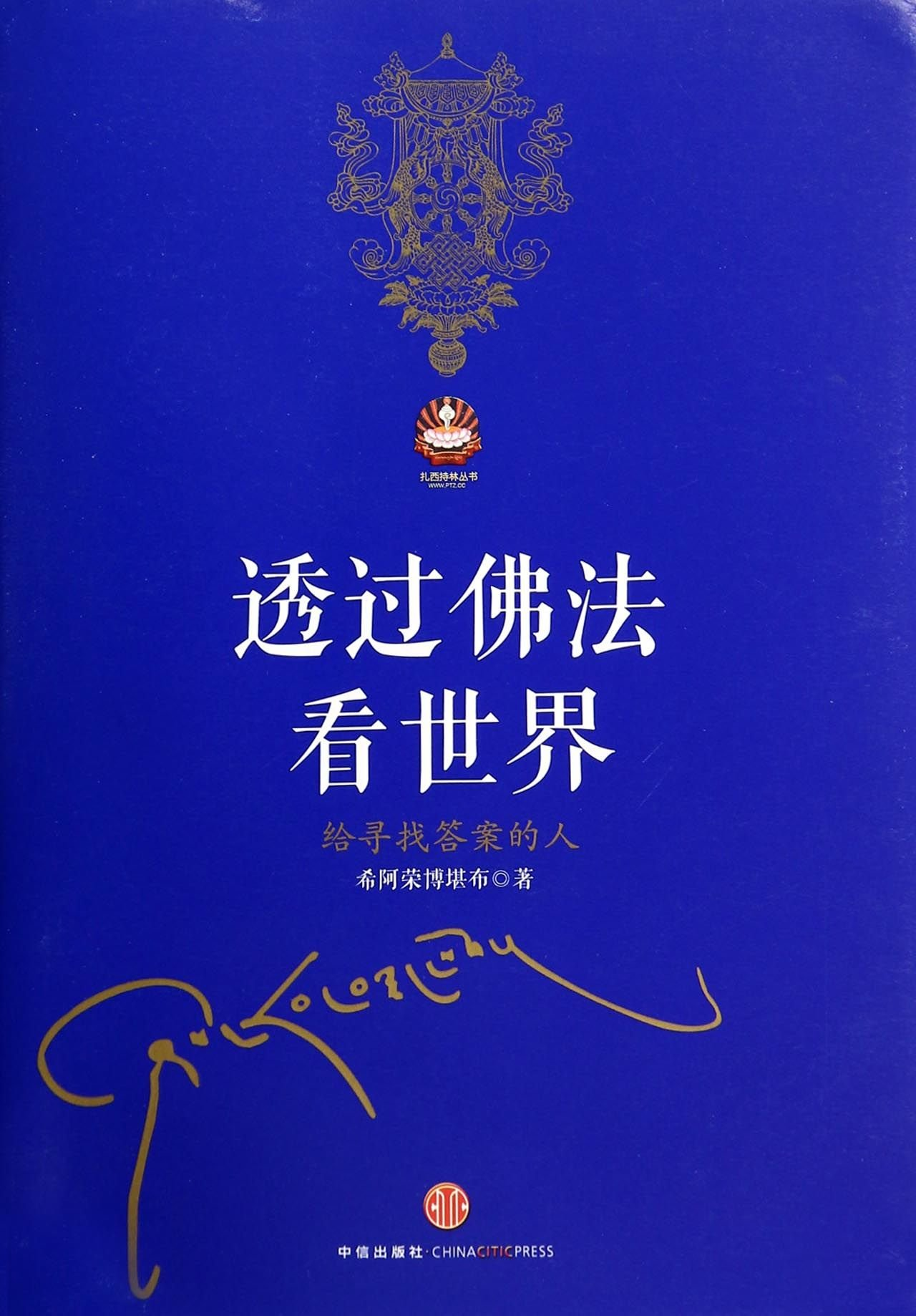 Read Online See the World through Buddha Dharma: to People in Seek of Answer (Chinese Edition) pdf epub