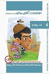 Mr Halloo (Book 4) Kindle Edition