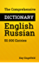 The Comprehensive Dictionary English-Russian: 50.000 Entries (Comprehensive Dictionaries Book 35) (English Edition)