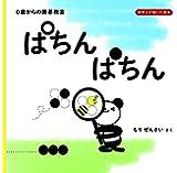 0歳からの囲碁教室 ぱちん ぱちん