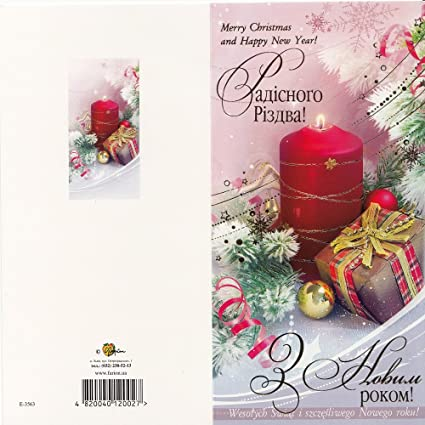 Amazon merry christmas and happy new year ukrainian greeting card merry christmas and happy new year ukrainian greeting card m4hsunfo