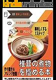 作り置きアレンジ放題!椎茸の煮物を極める本