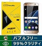 StarryBay S7超強化ガラスフィルム HD画面 高い透明感 指紋防止 スクラッチ防止 保護シート硬度9H 衝撃吸収 傷汚れる防止 耐オイル 傷汚れる防止 Samsung Galaxy S7液晶保護フィルム