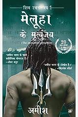 Meluha Ke Mritunjay (Immortals of Meluha) Paperback