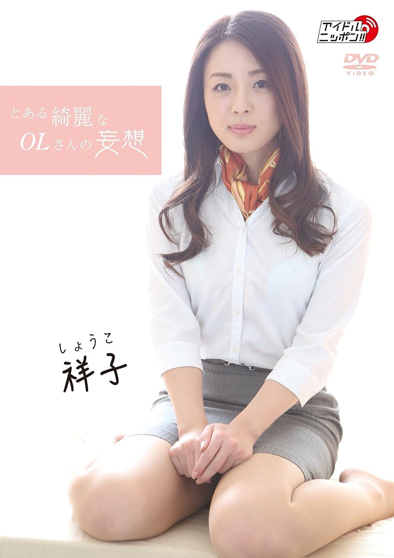 祥子「とある綺麗なOLさんの妄想」 ジャケット 表