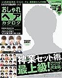おしゃれヘアカタログ 2018 SPRING-SUMMER [神業セット術、最上級!/髙橋海人] (HINODE MOOK 502)
