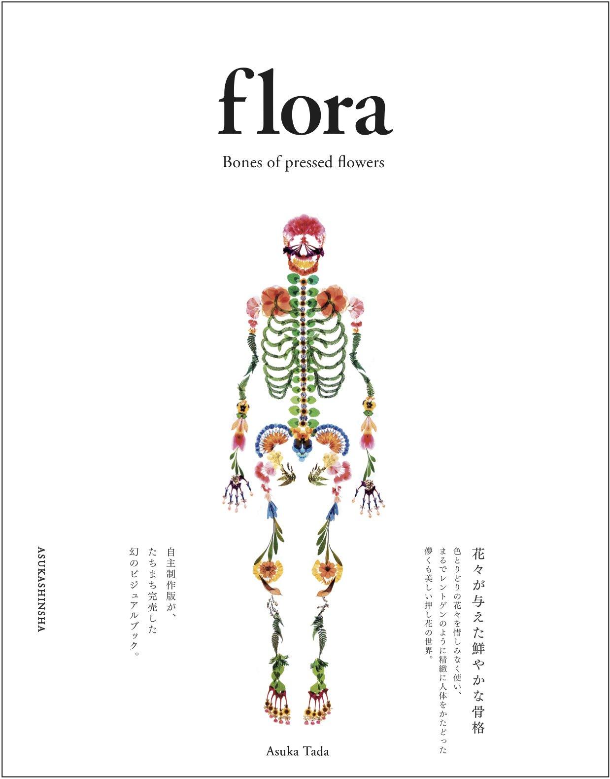Art Book Flora Bones Of Pressed Flowers Amazon Asuka Tada