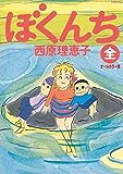 ぼくんち<全>オールカラー版 (ビッグコミックス)