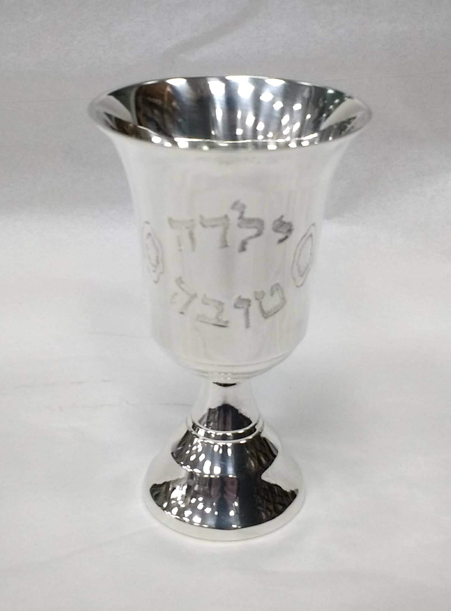 Silver Plated Baby Kiddush Cup, Yaldah Tova (Baby Girl) by Quality Judaica