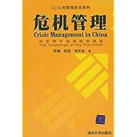 危机管理:转型期中国面临的挑战