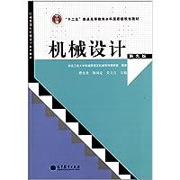 """""""十二五""""普通高等教育本科国家级规划教材·机械原理和机械设计系列教材:机械设计(第九版)"""