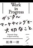 Work in Progress デジタルマーケティングで大切なこと