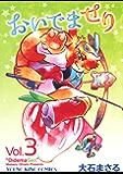 おいでませり(3) (ヤングキングコミックス)