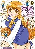 社外秘! 神田さん (5) (まんがタイムコミックス)