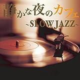音のサプリメント 静かな夜のカフェ~SLOW JAZZ